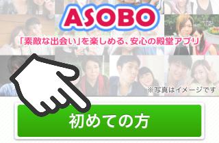 ASOBO登録方法2