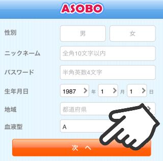ASOBO登録方法3