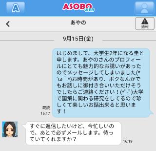 ASOBOメッセージ返信