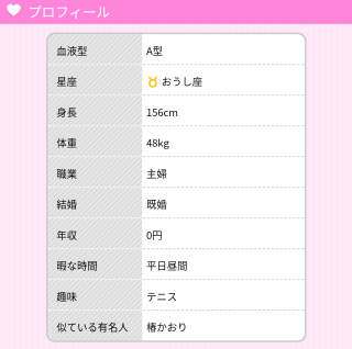 華子さん世田谷区ASOBO2
